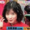 松岡茉優オススメのラーメン屋は「孤高」食べられないと禁断症状で夢に出てくるほど!