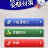 【資格】スマホアプリをダウンロード