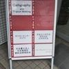 里見岸雄『天皇とプロレタリア』輪読会の模様