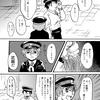 元木はり系の漫画・はじまり編