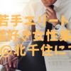 《新規イベント》6月16日(日)14:00〜16:00@北千住【30代・40代中心!若手エリートビジネスマンVS世話好き女性】