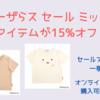【ベビーザらス】★セール★ミッフィーのベビーキッズ服がお買い得!