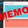 【WordPress】WP Dashboard Notesでダッシュボードにメモ。それからプラグインのバージョンダウンのこと。