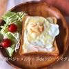 作ったら意外と簡単だったお洒落な朝食!クロックマダムのレシピ