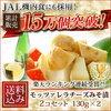 JALも採用した美味しすぎる味噌とチーズのコラボ「モッツァレラチーズみそ漬」番組ヒルナンデスで紹介。
