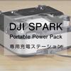 ドローンSPARKユーザーに!DJI ポータブル パワーパックをオススメする理由!