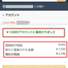 Amazonギフト券の登録方法:詳細報告します。