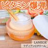 【LANEGE(ラネージュ) ラディアンCクリーム】