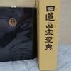 1017夜:日蓮正宗聖典が届きました。