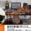 【DTMセミナー】国内初お披露目!Ableton認定トレーナー草間敬氏による、Live 10プレビューイベント開催!