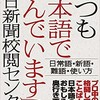 「いつも日本語で悩んでいます」(朝日新聞校閲センター)