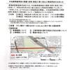 リニア神奈川県駅・工事説明会10/3~10/20まで6回開催