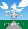 2021年マイル保有状況と海外旅行予定!