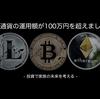 暗号通貨の運用額が100万円を超えました