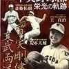 【結果・速報】夏の高校野球西東京大会2017!展望や注目校・注目選手など優勝校本命予想