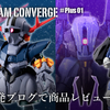 "【FW GUNDAM CONVERGE】<後編>新ライン""CONVERGE ♯Plus01""のジオングとメッサーラを発売レビュー!!さらに次弾の追加情報も!?"