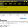 柏レイソルに来季加入内定の上島 拓巳選手が、7月31日付で『2018年度JFA・Jリーグ特別指定選手』に承認!