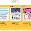 3DSテーマショップ更新!新日本プロレスのテーマ登場!新メーカーも続々!なんと50円のテーマも!