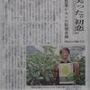 東愛知新聞 10年で実った初恋 10月4日掲載