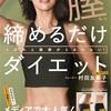【男子閲覧禁止】膣トレ+ダイエットで女性勝者を目指せる本です。