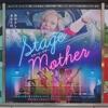 【映画】ステージ・マザー