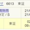 QDレーザ(6613)、1,100株売却