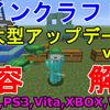 【PS4/マインクラフト】大型アップデートv1.76内容解説!ついにコンシューマ版にもやって来た、水のアップデート!【minecraft/update1.76/PS3/PSvita/xbox360/wiiU】