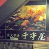 炭火串焼 千串屋 渋谷店