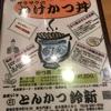【絶品昼飯食堂】(一膳目の1)東京・四谷荒木町「鈴新」