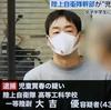 女子中学生に3万円で逮捕された陸上自衛隊大吉優容疑者の顔写真