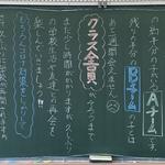 ハッピー黒板復活!!分散登校を生かした学級経営