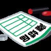 離婚届に判を押す ~離婚届の書き方・届け方~