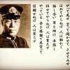 山本五十六と言う元帥大将