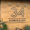 <京丹後市>『植物のオシャレインテリア空間で、桃のスムージー』34 FLOWER&CAFE