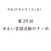 第29回 ゆるい言語活動のすゝめ(平成29年4月7日)