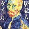 老いて老い抜いて「水葬楽」(『猫舌男爵』収録)、『独居老人スタイル』
