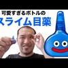 【逆さ商品紹介】今話題のかわいすぎるスライム目薬!