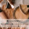 【Instagram】濃いメイクが好き♡今すぐ参考になるインスタアカウント集。外国人顔&ハーフ顔に!