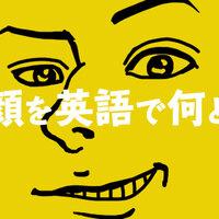 「ドヤ顔」の英語表現ご紹介!これを覚えてドヤ顔になろう!