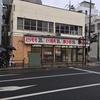 東大宮駅東口の肉屋は11~20時営業で年中無休