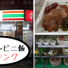 台湾のコンビニで食べられるヘルシーで高たんぱくな食品ランキング!おすすめのみご紹介