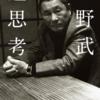 【読書メモ】超思考 北野武