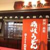 山田屋|ソラマチでうどんを食べるならばここ!