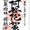 勝願寺の御朱印(埼玉・鴻巣市)〜関東十八檀林の威厳