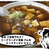 「トーフラーメン 幸楊」 の 「トーフラーメン」 を食べてきました~。