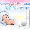 【ファムズ・ベビー】赤ちゃんのお肌を守る日本でただひとつのバリア・スキンケア/効果