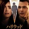 映画「ハリウッド・スキャンダル」(原題:Rules Don't Apply、2016)を見た。ウォーレン・ベイティ監督・製作・出演