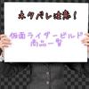 (ネタバレ注意!)仮面ライダービルド!商品一覧☆(2018.8.26更新)