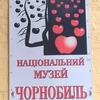 ウクライナ旅行[55](2019年5月) キエフの観光スポット:国立博物館チェルノブイリ