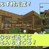 【マイクラ】とりあえず村完成!ついでなので近くにお花屋さんも建ててみる。Part10【スロクラ】
